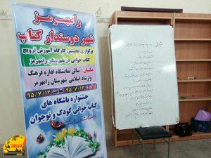 برگزاری کارگاه آموزشی باشگاههای کتابخوانی کودک و نوجوان در رامهرمز