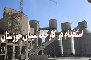 آزمون کارخانه سیمان خوزستان
