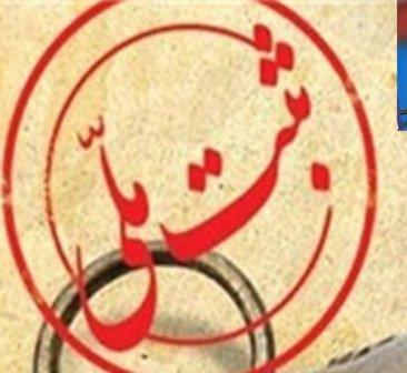 ثبت ملی ۱۳ اثر تاریخی استان خوزستان / محوطه سرتلی رامهرمز ثبت ملی شد