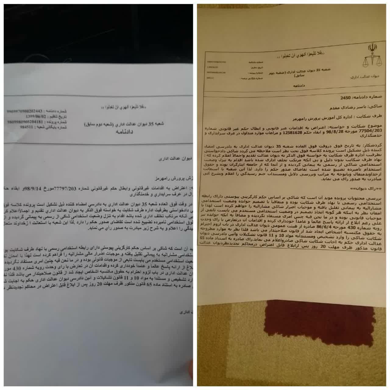 دیوان عدالت اداری حکم غیرقانونی آموزش و پرورش رامهرمز را ابطال کرد
