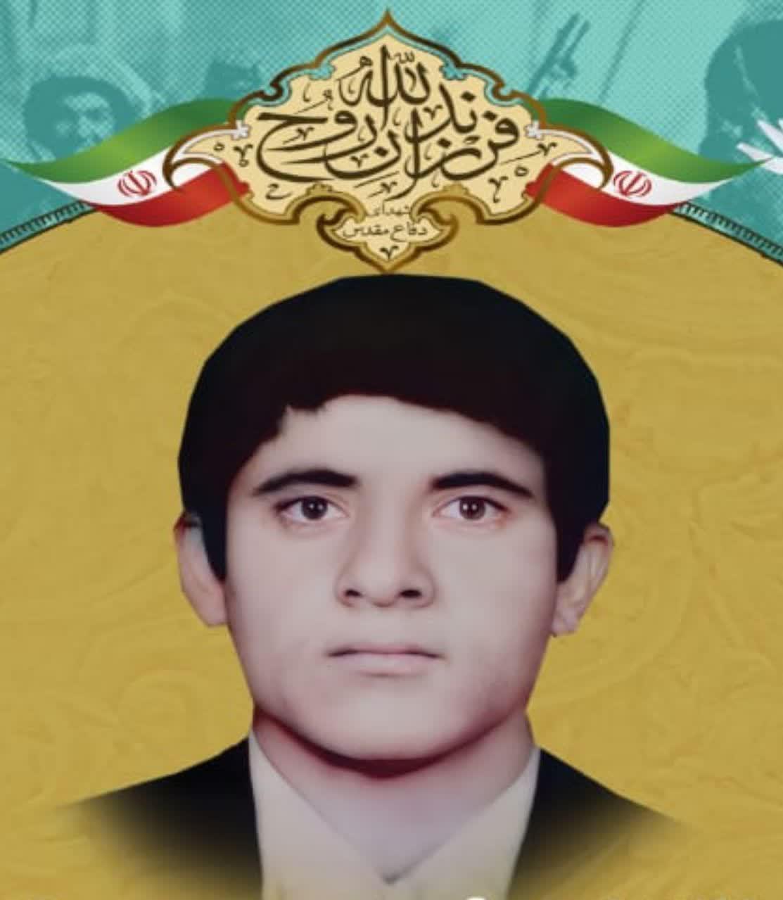 شهید علی حسین راشخوار