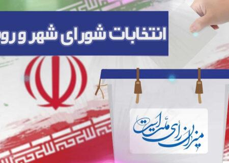 نتایج نهایی انتخابات شورای شهر رامهرمز اعلام شد