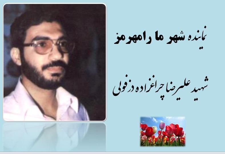 شهدای 7 تیر - شهید چراغزاده دزفولی