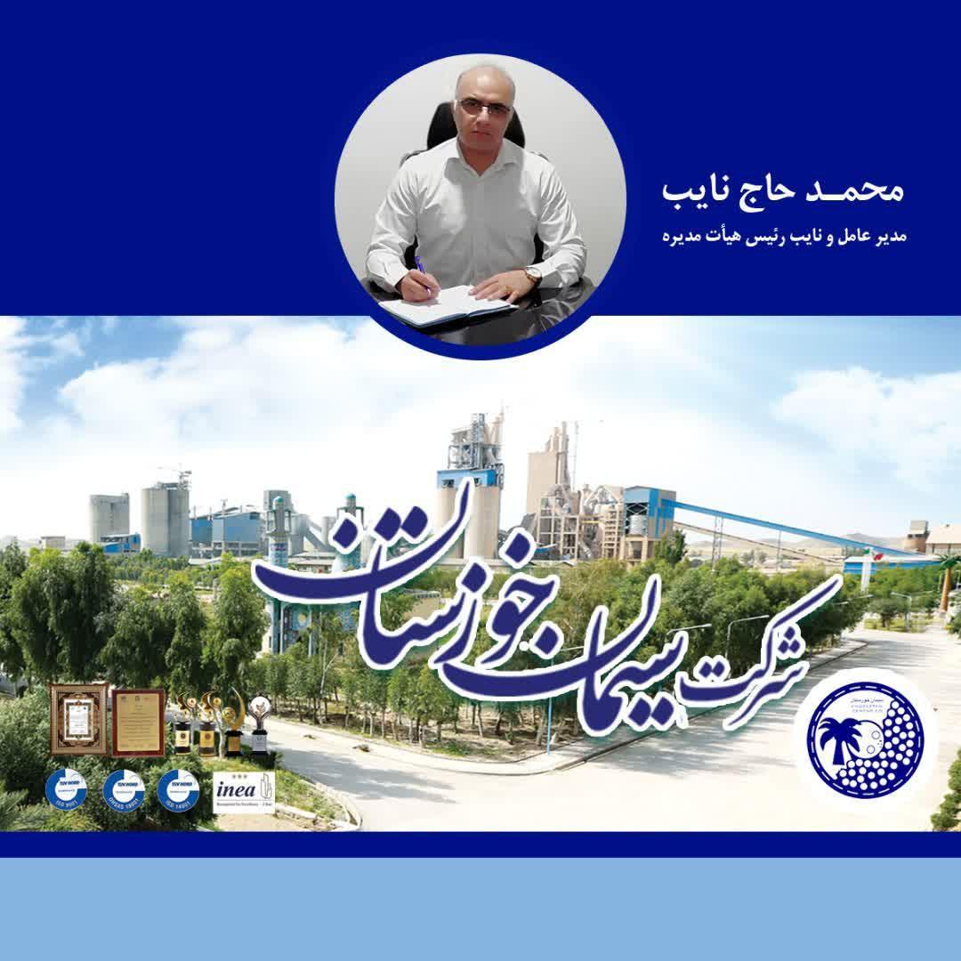 محمد حاج نائب مدیرعامل شرکت سیمان خوزستان